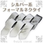 ネクタイ 選べる7柄 フォーマルネクタイ シルバー系 礼装ネクタイ こだわりの日本製 シルク 結婚式 披露宴