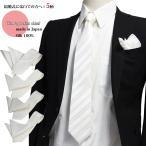 フォーマルネクタイ ポケットチーフ 選べる  結婚式 披露宴に人気のポケットチーフ付き 織柄白ネクタイ チーフセット