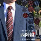 ネクタイ オリジナルブランド 国産 西陣織 由樹衣(YUKIE) ネクタイ フクロウシリーズ 柄ストライプ シルク ビジネス 和柄 モチーフ