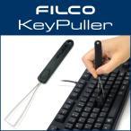 FILCO Keypuller キーボードメンテナンス用キーキャップ引き抜き工具 ブラック FKP01