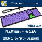 FILCO Excellio Lite 「エクセリオ ライト」Dream パンタグラフ 日本語配列 109キー USB FKBE109/J-01(整備)
