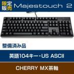 FILCO Majestouch 2 CherryMX茶軸 英語配列 フルサイズ FKBN104M/EB2【整備品】