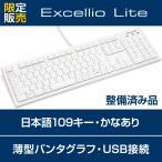 FILCO Excellio Lite 「エクセリオ ライト」白2 パンタグラフ 日本語配列 109キー USB FKBE109/JW2(整備)