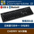 FILCO Majestouch Convertible2 CherryMX茶軸 日本語配列 フルサイズ かなあり FKBC108M/JB2【整備品】