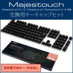 FILCO Majestouch 交換用キーキャップセット 日本語108キー かななし FKCS108NB