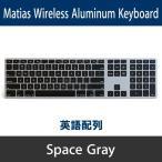 Matias Wireless Aluminum Keyboard - Space gray 英語配列 FK418BTB