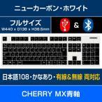 FILCO ニューカーボン・ホワイト CherryMX青軸 日本語配列 フルサイズ(108キー) かなあり USB/Bluetooth