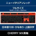 FILCO ニューイタリアンレッド CherryMX黒軸 日本語配列 フルサイズ(108キー) かなあり USB/PS2