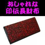 日本の伝統工芸黒地赤漆印伝葡萄柄長財布