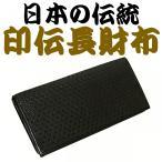 日本の伝統工芸ブラック印伝ひょうたん柄長財布