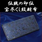 日本の伝統工芸紺地黒漆印伝宝尽くし紋長財布