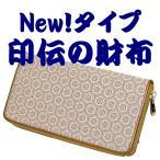 日本の伝統白地白漆印伝亀甲柄ラウンド財布(G)