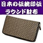日本の伝統黒地白漆印伝亀甲柄ラウンド財布