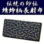日本の伝統工芸紺地白漆印伝トンボ柄長財布