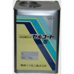 関西パテ化工 セルコートS 18kg 【 ダークグレー 】 水性防水塗料