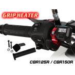 CBR150R CBR125R グリップヒーターセットHG120