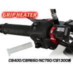 NC700S/X NC750S/X CB400SF/SB CB1300SF/SB CBR650F CB650F グリップヒーターセット HG120