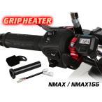 NMAX NMAX155 グリップヒーターセットHG120 ホットグリップ/電圧計付/5段階調整/エンドキャップ脱着可能/全周巻き/バックライト付/安心の180日保証