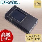 PDAIR レザーケース for Aterm MR04LN スリーブ タイプ ブラック PALCMR04LNS/BL ケース カバー 本革 レザー ス