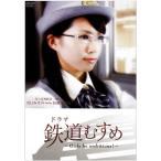 ドラマ 鉄道むすめ ~Girls be ambitious!~埼玉高速鉄道・運転士 川口みその starring 谷澤恵里香 [DVD]
