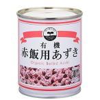 遠藤製餡 有機 赤飯用あずき 230g×6個
