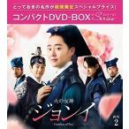 火の女神ジョンイ ノーカット完全版 コンパクトDVD-BOX2
