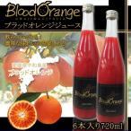 ブラッドオレンジジュース(720ml×6本)愛媛県産/オレンジジュース