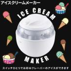アイスクリーム メーカー アイスメーカー 簡単 ジェラート シャーベット フローズン コンパクトサイズ ホワイト 貝印 DL5929