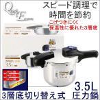 ショッピング圧力鍋 圧力鍋 3層底切り替え式 クイックエコ 3.5L(5合炊) H-5040   オール熱源対応 パール金属<br>