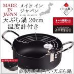 温度計付天ぷら鍋20cm HB1892