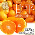 愛媛県産 甘平 (秀品) 3L、2L、(3Kg入り)