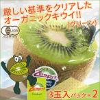 キウイフルーツ グリーン 3玉入り 2パック 安心安全 有機 ゼスプリ  オーガニックキウイ  ニュージーランド産
