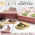 【関東限定】和菓子はあんこが命 銘菓処 中山晋平もなか 12個入り 敬老の日 お彼岸 贈り物として喜ばれます。