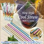 ストロー アルミストロー クール マイストロー 繰り返し使えて 環境にやさしい ストロー  Cool Straw