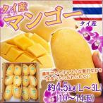 マンゴー タイ産フレッシュマンゴー  完熟 約4.5kg 10~14玉 予約販売 タイから毎週空輸  thailand fresh mango tha