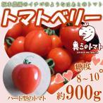 トマト ハート型のトマト トマトベリー バレンタインギフト 1kg 高糖度8〜10度以上 フルーツトマト