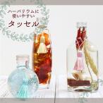 ハーバリウム/Herbarium 【paseo】パセオ タッセル