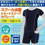 スクール水着 女子 はっ水 ショートスリーブ セパレーツ 150〜160号 セパレート 半袖