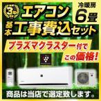 エアコン 6畳 工事費込みセット プラズマクラスター搭載モデル エアコン福袋 当店人気工事セット 本体 リフォーム エアコン 6畳用 シャープ