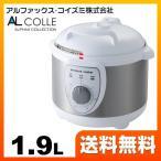 アルコレ 電気式圧力鍋 APC-T19W 1台