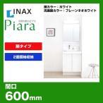 洗面台 LIXIL リクシル INAX ピアラ 600mm 洗面化粧台 AR1N-605SY-MAR-602XUR