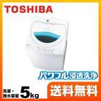 【特別配送】【設置・リサイクル希望の場合は代引不可】  洗濯機 東芝 AW-5G5-W 全自動洗濯機 パワフル浸透洗浄