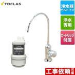 専用水栓型浄水器 浄水器 トクラス AWJ501SY アンダーシンク型