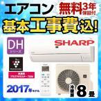 工事費込みセット ルームエアコン 冷房/暖房:8畳程度 シャープ AY-G25DH-W DHシリーズ シンプルモデル