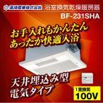 浴室換気乾燥暖房器 高須産業 BF-231SHA 【電気タイプ】