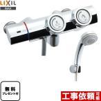 BF-HW156TSB INAX 浴室水栓 サーモスタット 水栓 混合水栓 蛇口 壁付タイプ