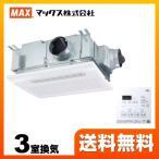 浴室換気乾燥暖房器 マックス BS-133HM ドライファン 3室換気