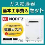 【6月入荷予定】ガス給湯器 給湯器 24号 エコジョーズ ノーリツ お得な工事費込みセット(商品+基本工事) (都市ガス) BSET-N4-003-13A-20A