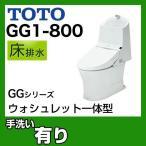 GGシリーズ GG1-800タイプ CES9313ML-NW1 TOTO トイレ 便器 床排水 排水芯:305mm〜540mm リモデル