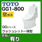 GGシリーズ GG1-800タイプ CES9313PL-NW1 TOTO トイレ 便器 壁排水 排水芯:120mm
